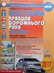 Книга Ілюстровані Правила дорожнього руху України 2017