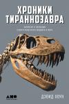 Книга Хроники тираннозавра