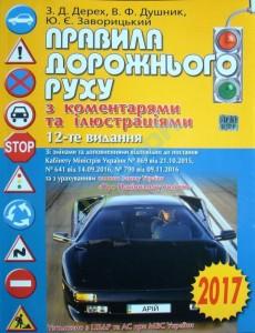 Книга Правила дорожнього руху з коментарями та ілюстраціями