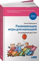 Книга Развивающие игры для малышей от рождения до 2 лет