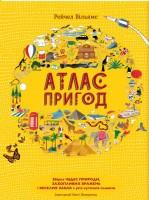 Книга Атлас Пригод