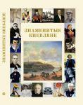 Книга Знаменитые киевляне