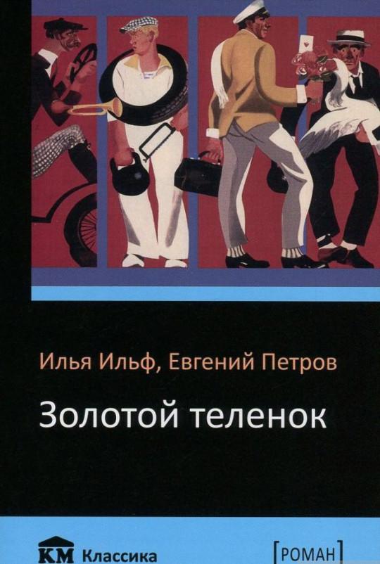 Купить Золотой теленок, Евгений Петров, 978-617-7409-76-1