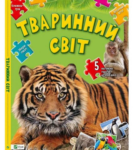 Купить Тваринний світ, Алла Кривко, 978-617-690-873-9