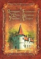 Книга Легендарні села України