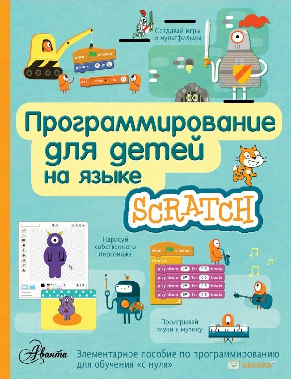 Купить Программирование для детей на языке Scratch, 978-5-17-100001-1