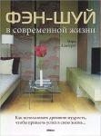 Книга Фэн-Шуй в современной жизни