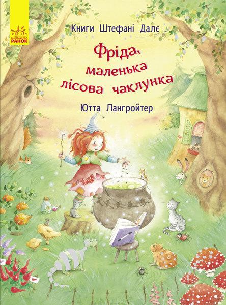 Купить Фріда, маленька лісова чаклунка, Штефані Далє, 978-617-09-3246-4