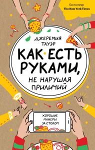 Книга Как есть руками, не нарушая приличий. Хорошие манеры за столом
