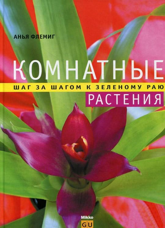 Купить Комнатные растения. Шаг за шагом к зеленому раю, Анья Флемиг, 978-966-2269-77-2