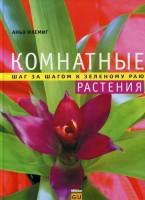 Книга Комнатные растения. Шаг за шагом к зеленому раю