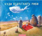 Книга Куди відлітають риби