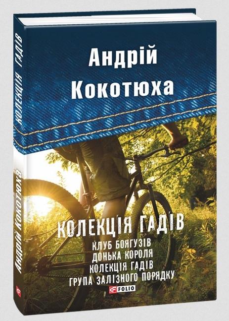 Купить Колекція гадів, Андрій Кокотюха, 978-966-03-7832-2
