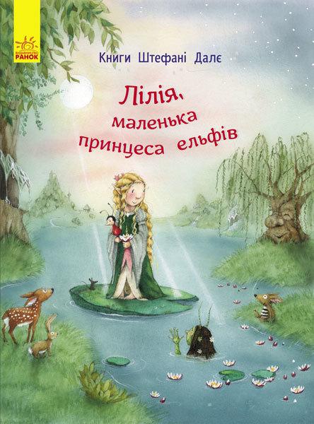 Лілія, маленька принцеса ельфів, Штефані Дале, 978-617-09-3247-1  - купить со скидкой