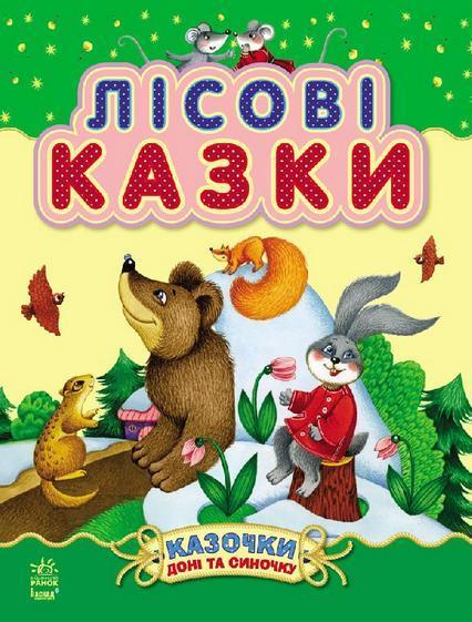 Купить Лісові казки, Юлія Каспарова, 978-617-09-2421-6