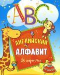 Книга ABC. Английский алфавит (набор из 26 карточек)