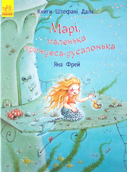 Купить Марі, маленька принцеса-русалонька, Яна Фрей, 978-617-09-3245-7