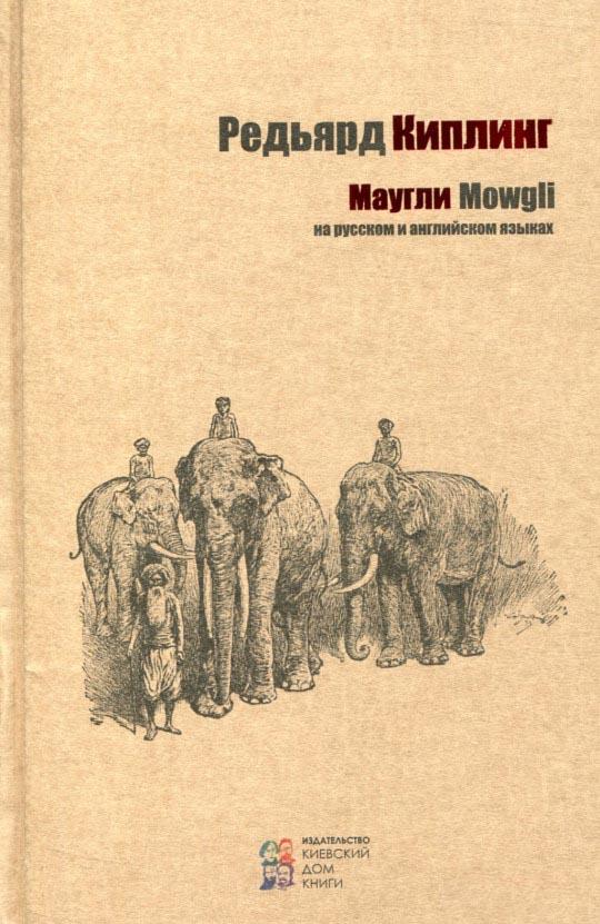 Купить Маугли / Mowgli, Редьярд Киплинг, 978-617-660-257-6