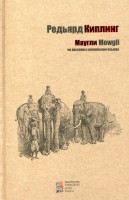Книга Маугли / Mowgli