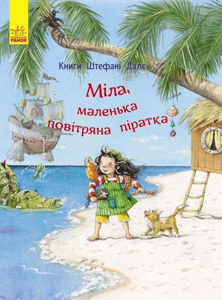 Купить Міла, маленька повітряна піратка, Штефані Дале, 978-617-09-3244-0