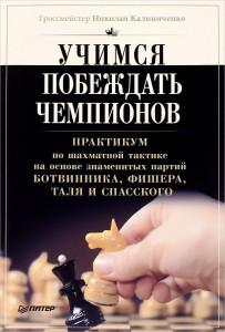 Книга Учимся побеждать чемпионов
