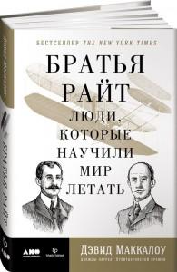 Книга Братья Райт. Люди, которые научили мир летать