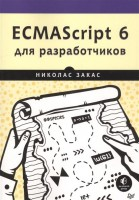 Книга ECMAScript 6 для разработчиков
