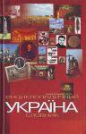 Книга Енциклопедичний словник 'Україна'