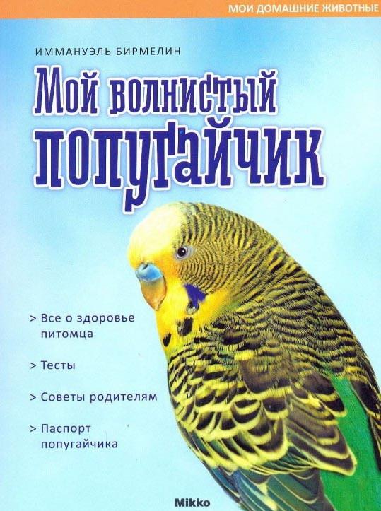Купить Мой волнистый попугайчик, Иммануэль Бирмелин, 978-966-2269-94-9