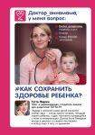 Книга Доктор_аннамама, у меня вопрос: как сохранить здоровье ребенка?