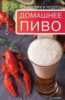 Книга Домашнее пиво. Технология и рецепты