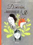 Книга Джейн, лисиця і я