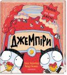 Книга Джемпіри