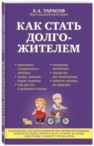 Книга Как стать долгожителем