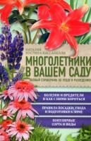 Книга Многолетники в вашем саду