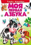 Книга Моя первая азбука. Азбука животных
