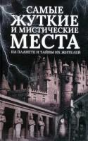 Книга Самые жуткие и мистические места на планете и тайны их жителей