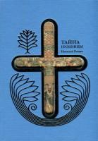 Книга Тайна гробницы