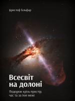 Книга Всесвіт на долоні. Подорож крізь простір, час та за їхні межі