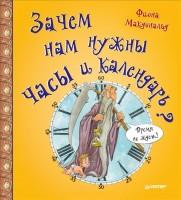 Книга Зачем нам нужны часы и календарь?