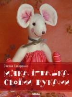 Книга М'яка iграшка своїми руками