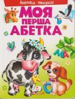 Книга Моя перша абетка. Абетка тварин