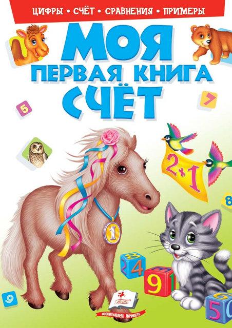 Купить Моя первая книга. Счет, Любовь Яковенко, 9789669137814, 978-966-913-781-4, 9789669137944, 978-966-913-794-4