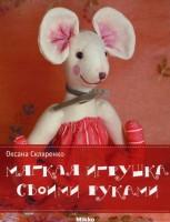 Книга Мягкая игрушка своими руками