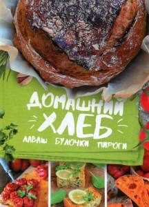 Книга Домашний хлеб, лаваш, булочки, пироги