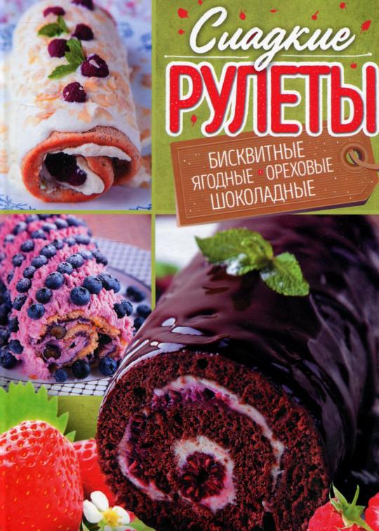 Купить Сладкие рулеты. Бисквитные, ягодные, ореховые, шоколадные, Александра Черкашина, 978-617-12-3172-6