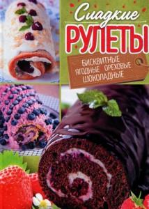 Книга Сладкие рулеты. Бисквитные, ягодные, ореховые, шоколадные