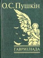 Книга Гавриіліада