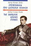 Книга Оповiдання про Шерлока Холмса / The Stories About Sherlock Holmes