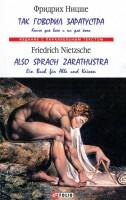 Книга Так говорил Заратустра. Книга для всех и ни для кого / Also sprach Zarathustra. Ein Buch für Alle und Keinen